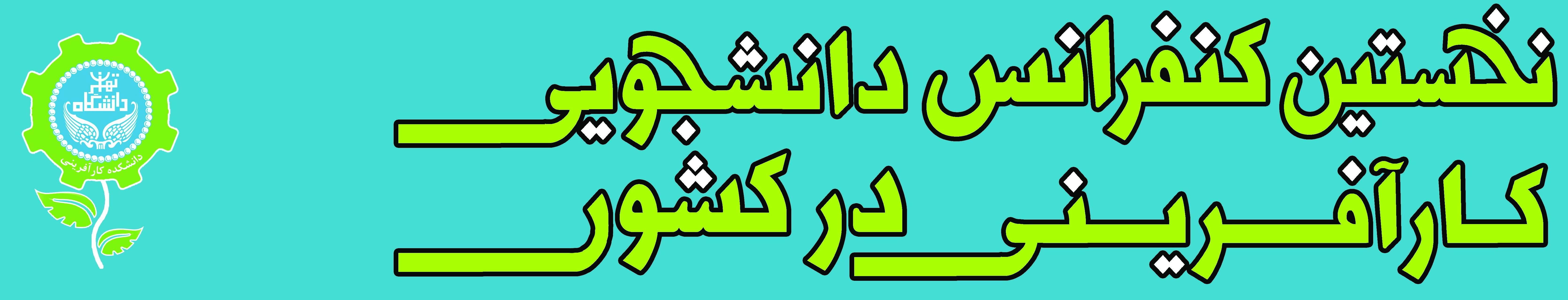 چهارمین کنفرانس ملی دانشجویی کارآفرینی -۲۸ بهمن ماه ۱۳۹۳ برگزارکننده دانشگاه علم و فرهنگ